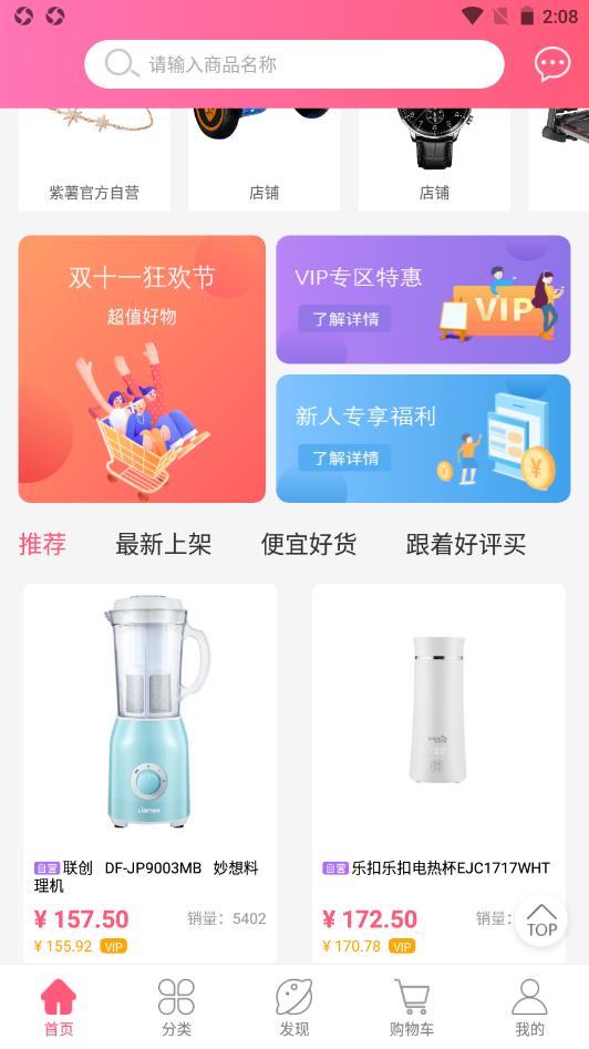 紫薯嗨购app截图2