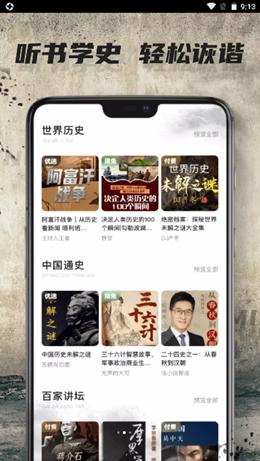 全世界历史app截图2