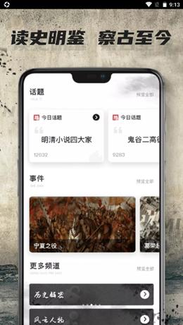 全世界历史app截图3