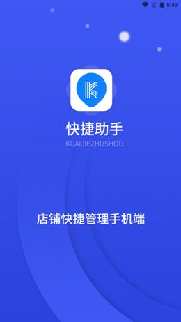 裂变快捷助手app截图1