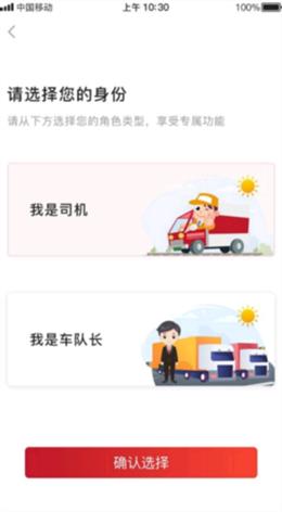 秦经司机app截图2