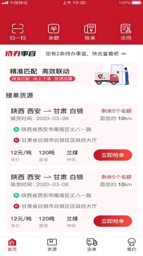 秦经司机app截图3